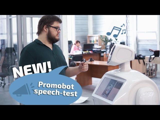 Promobot V2 - New speech test