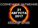 Аномалия августа 2017 I Солнечное затмение 21 августа I Лунный календарь I Александр...