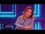 Импровизация «Стоп-кадр» с Марией Кравченко. 3 сезон, 15 серия (56)