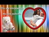Поздравление с Днем Святого Валентина (для него)
