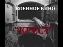 ВОЕННЫЕ ФИЛЬМЫ КРЕСТ КИНО ПРО ВОЙНУ 1941-1945