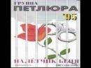 1995 Петлюра Налетчик Беня