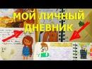 Мой Личный Дневник / Идеи оформления / 9-10 лет 📖😜