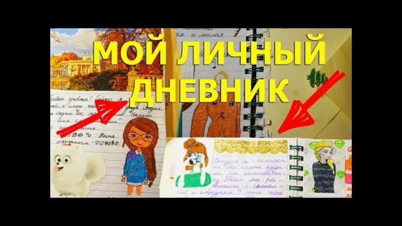 Мой Личный Дневник Идеи оформления 9 10 лет 📖😜