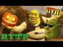 Шрек и хэллоуин | RYTP пуп