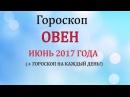 ОВЕН. Гороскоп на июнь 2017 (Любовь, Здоровье, Финансы)