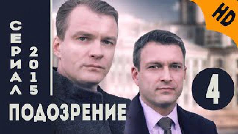 Подозрение 2015,HD версия,Детектив,Серия 4
