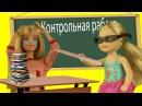 Челси стала учителем и ставит всем двойки! Мультик с куклами Барби!