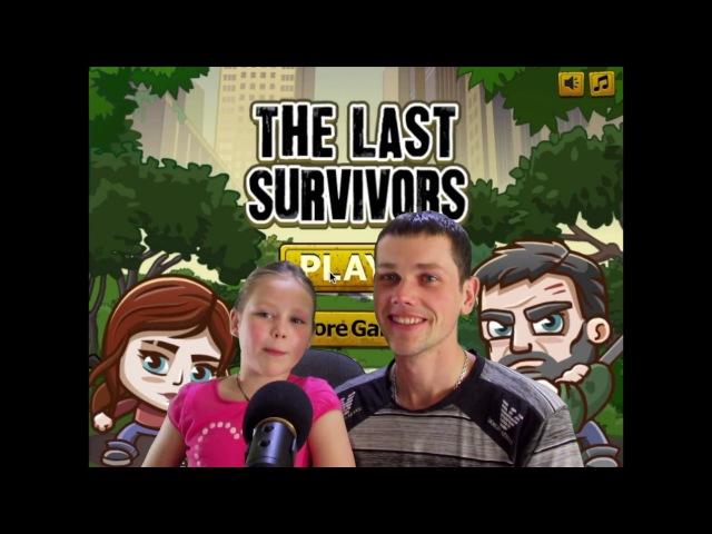 Последние из выживших Софию превратили в ЗОМБИ The last survivors