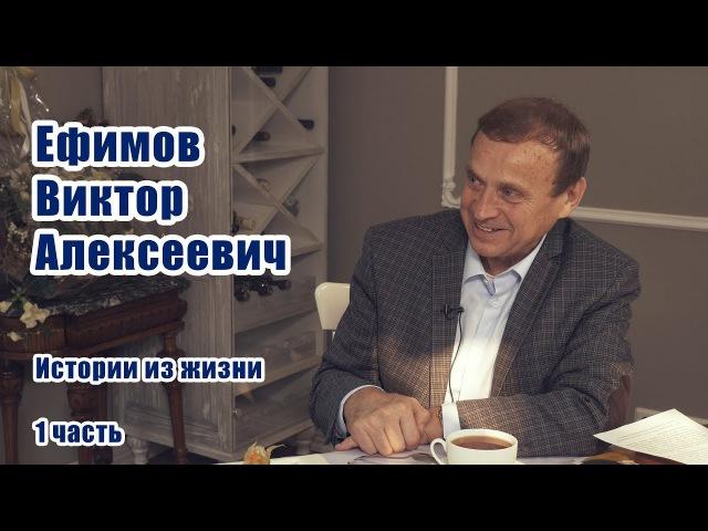 Ефимов Виктор Алексеевич — от детства до современности. Разговоры по душам 17102017 часть 1 0