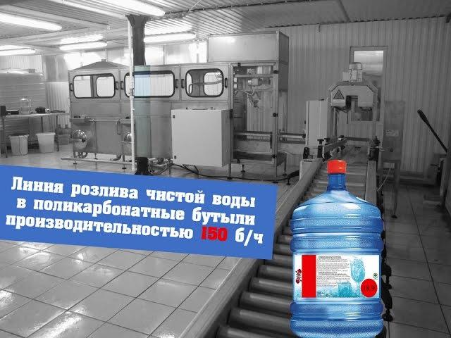 Линия розлива чистой воды в 19л бутыли (120...150 бут./час)