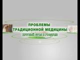 Государственная Дума поддерживает народную медицину Эфир от 1...