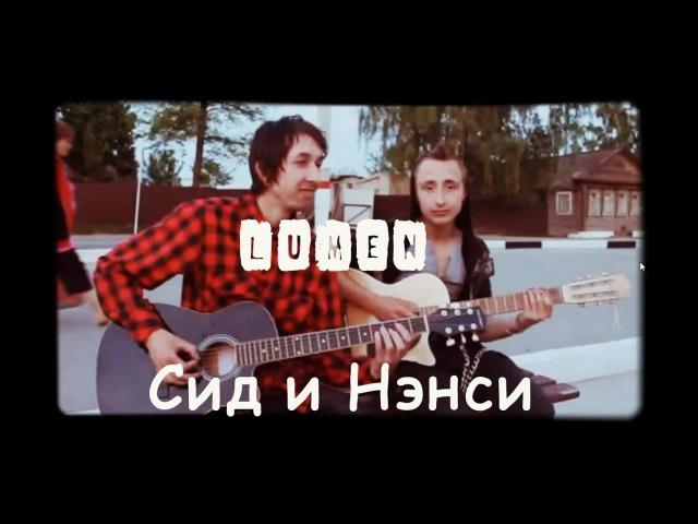 Lumen - Сид и Нэнси ( facepalm acoustic cover ) 2013