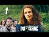 Погружение. 1 серия. Фантастика, триллер (2013) @ Русские сериалы