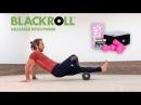 Миофасциальный релиз глубокий массаж мышц и фасций на массажных роликах и мячах ⚫ BLACKROLL