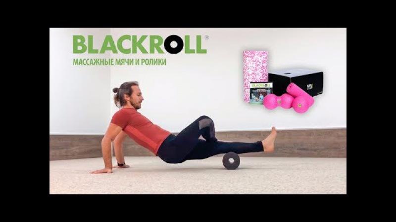 Миофасциальный релиз (глубокий массаж мышц и фасций) на массажных роликах и мячах ⚫ BLACKROLL