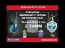 Открытый чемпионат г.Курска 8x8. Авангард-М-Факел-Газпром. 2 тайм