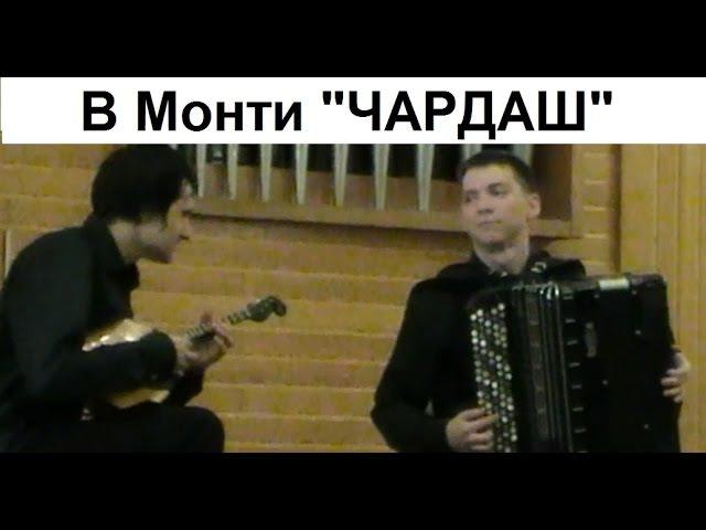 В.Монти ЧАРДАШ Дуэт Артём ДАВТЯН (домра) и Николай ПРОКОПЬЕВ (баян)