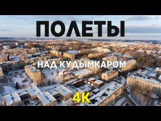 ПОЛЁТЫ НАД КУДЫМКАРОМ / Качество 2160p (4K)
