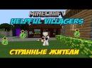 Mод Helpful Villagers Странные жители / Выживание в Minecraft с модами (Helpful Villagers 1.7.10)