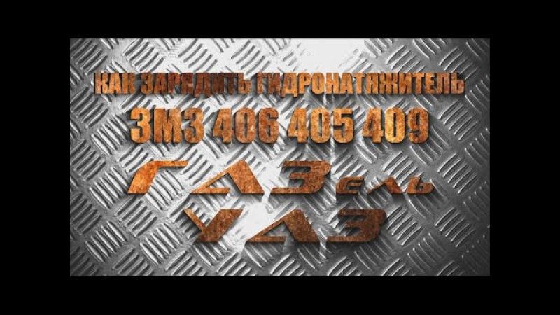 Как зарядить гидронатяжитель ГАЗель Волга УАЗ ЗМЗ 406 405 409