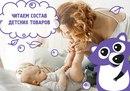 Какие продукты действительно безопасны для детей? Сохраняйте себе