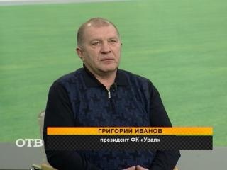 """""""Урал. Третий тайм"""": выпуск от 8 ноября 2017 года"""