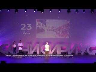 """Двадцать третий день июльской образовательной программы в """"Сириусе"""""""