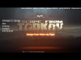 #RU# Escape From Tarkov by Pepsi. we are not a top !!! (18+)