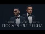 Тимати feat. Филипп Киркоров Последняя весна