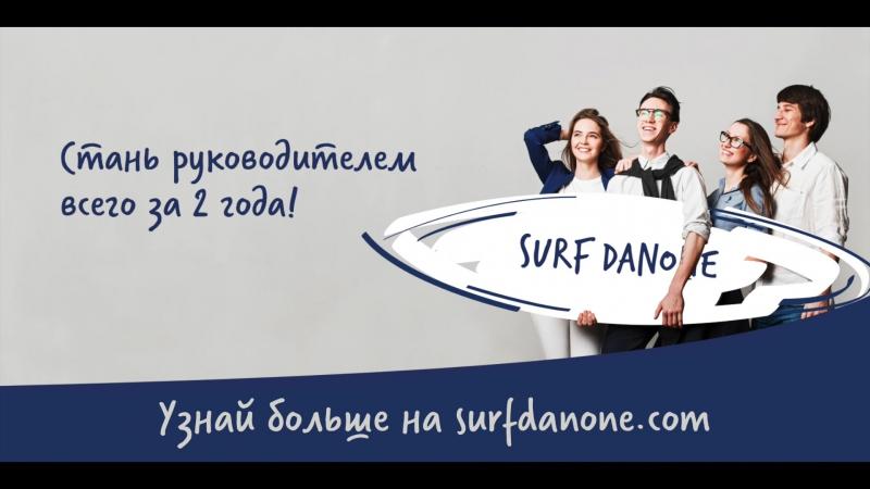 Саша Мартыненко о SurfDanone