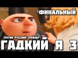 Despicable Me 3 (2017) - Третий русский трейлер