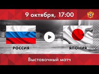 Выставочный матч. Женщины. Россия - Япония.