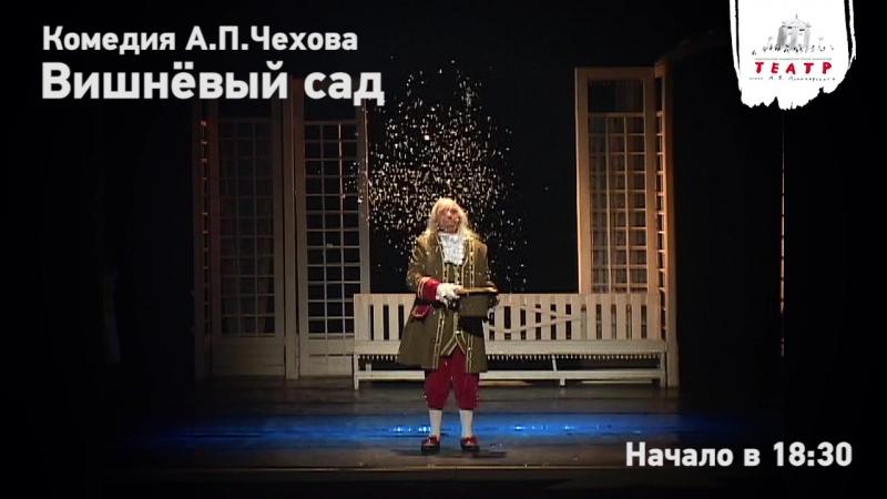 К юбилею Бориса Чернокульского. 7 ноября — Вишнёвый сад