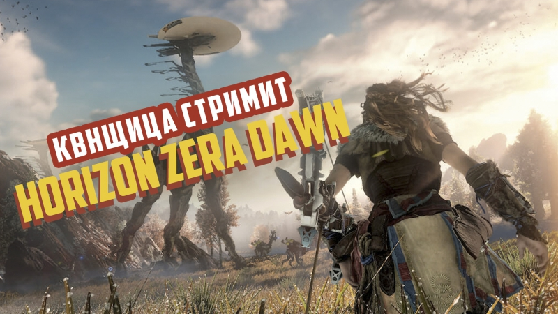 КВНщица стримит Horizon Zero Dawn