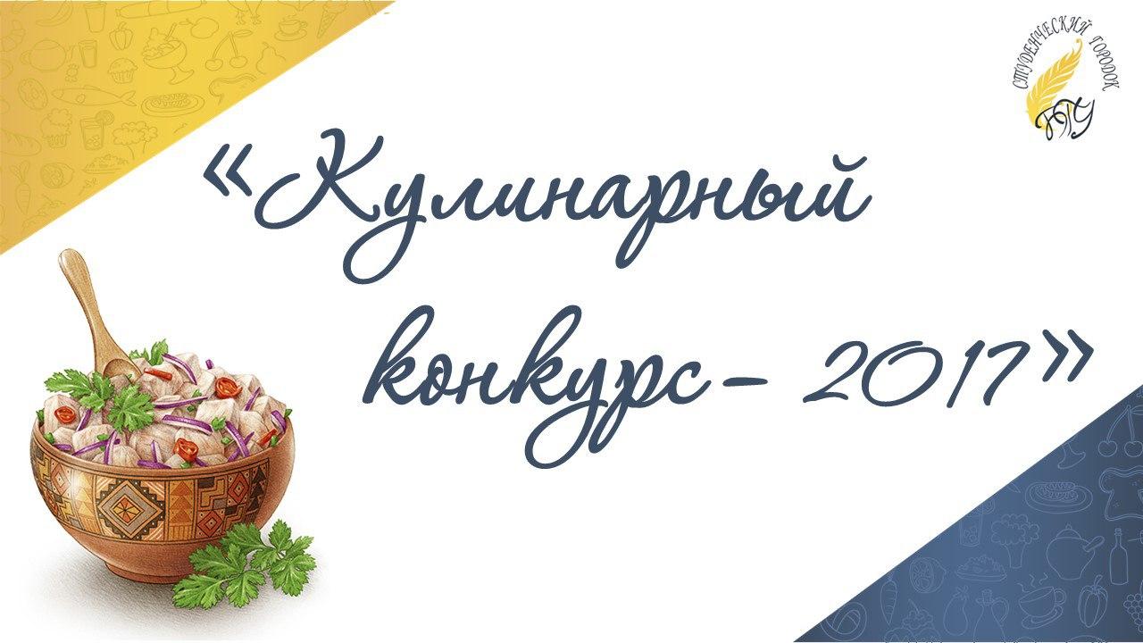 «Кулинарный конкурс-2017»: в лучших белорусских традициях