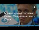 Тиньков  демонстративно удаляет Telegram со своего iPhone