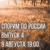 СПОРИМ ПО РОССИИ. ВЫПУСК 4.