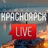 Красноярск live