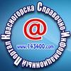 Справочно-Информационный портал Красногорска 16+