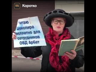 Активисты пришли к ОВД «Арбат» читать Шекспира