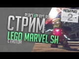 LEGO Marvel Super Heroes - Енот-супергерой [Розыгрыш Destiny 2]