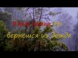 Юрий Демин- Ты вернёшся из дождя