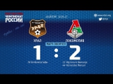 Урал 1:2 Локомотив | РФПЛ | 29 тур | ОБЗОР МАТЧА | 17.05.2017 | HD