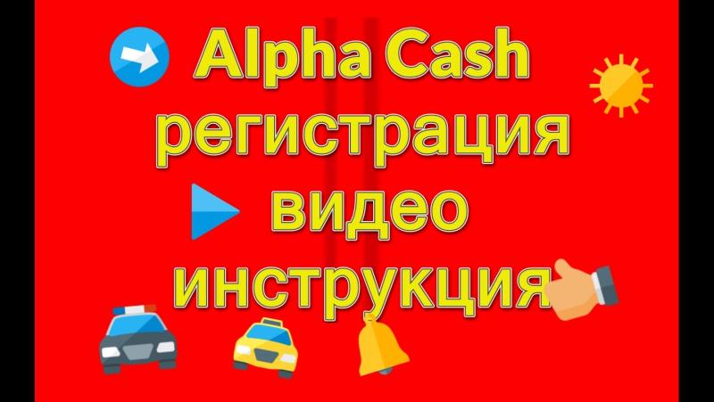 Alpha Cash регистрация видео инструкция » Freewka.com - Смотреть онлайн в хорощем качестве