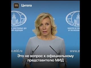 Мария Захарова отправляет финского журналиста в Чечню
