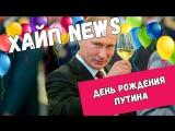 Дима Бикбаев. ХайпNews. Эпизод 26