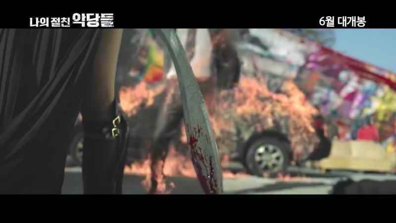 «Близкие враги Дружелюбные злодеи Naui jeolchin akdangdeul» (2015) Трейлер