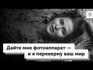Татьяна Иванова, 29 лет- дайте мне фотокамеру — и я переверну ваш мир