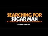В поисках Сахарного Человека. Трейлер / Searching for Sugar Man. Trailer.